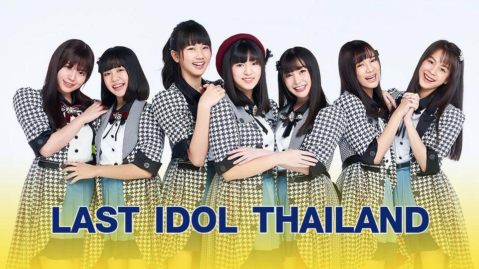เปิดตัวสุดคิวท์! LAST IDOL THAILAND เวทีเฟ้นหาไอดอลหน้าใหม่ เพื่อสาวน้อยนักล่าฝัน