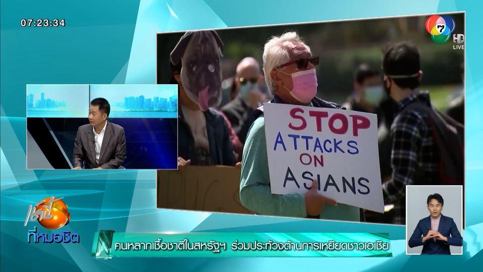 คนหลากเชื้อชาติในสหรัฐฯ ร่วมประท้วงต้านการเหยียดชาวเอเชีย