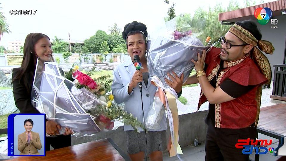 แม่หญิงลี สุดปลื้ม! อั้ม พัชราภา ส่งดอกไม้ช่อโต พร้อมคลิปให้กำลังใจสุดน่ารัก