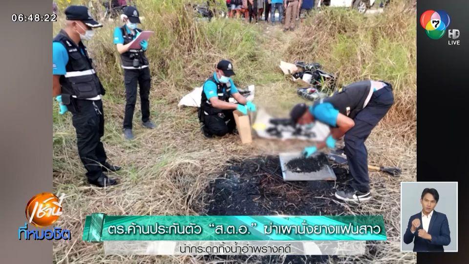 ตร.ค้านประกันตัว ส.ต.อ. ฆ่าเผานั่งยางแฟนสาว นำกระดูกทิ้งน้ำอำพรางคดี