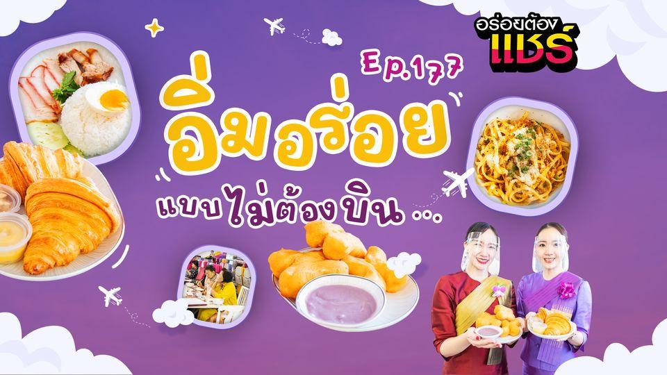 อร่อยต้องแชร์ EP.177  |  ฟินกับเมนูการบินไทย.. แบบไม่ต้องบิน