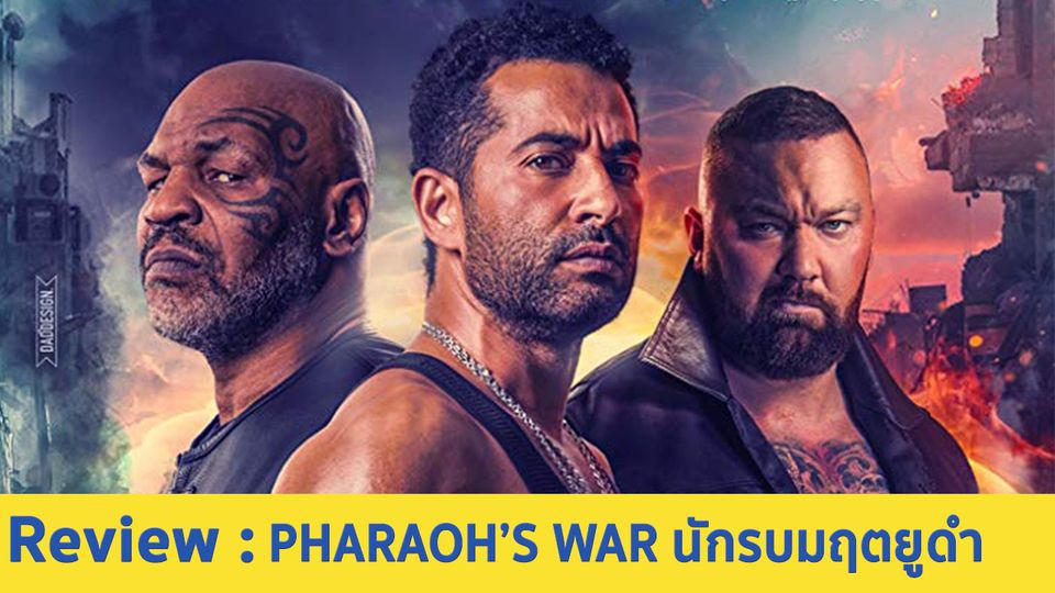 รีวิวหนัง PHARAOH'S WAR นักรบมฤตยูดำ - หนังแอคชันพล็อตธรรมดา ที่จับตำนานมาเล่นได้โคตรเสียดายของ