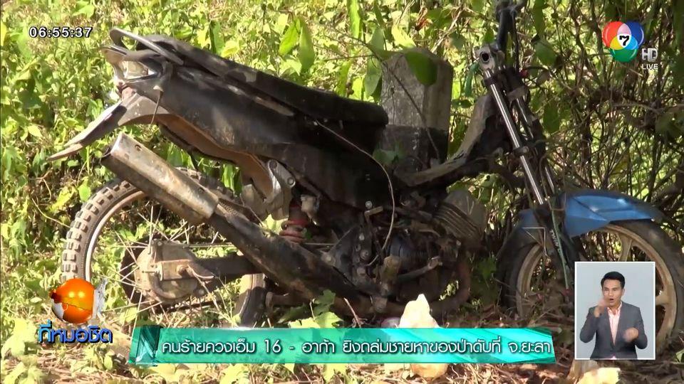 คนร้ายควงเอ็ม 16 - อาก้า ยิงถล่มชายหาของป่าดับที่ จ.ยะลา