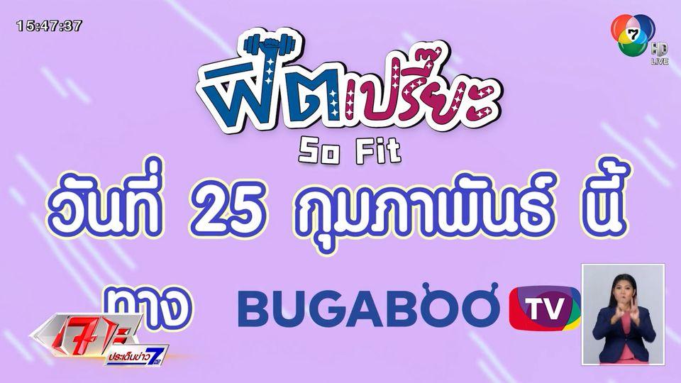 ฟิตเปรี๊ยะ ซีรีส์ปลุกกระแสคนฟิตรักสุขภาพ ลุกขึ้นมาเปรี๊ยะแบบสุดขั้ว ที่ Bugaboo.tv
