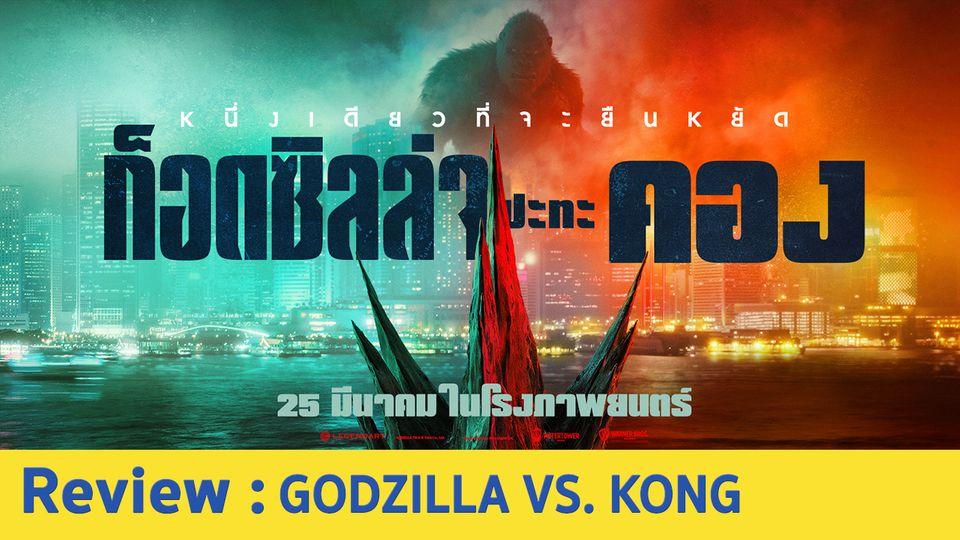 รีวิวหนัง Godzilla vs. Kong ก็อดซิลล่า ปะทะ คอง - ภาคที่ดีที่สุดใน Monsterverse มันส์สะใจ สมการรอคอย