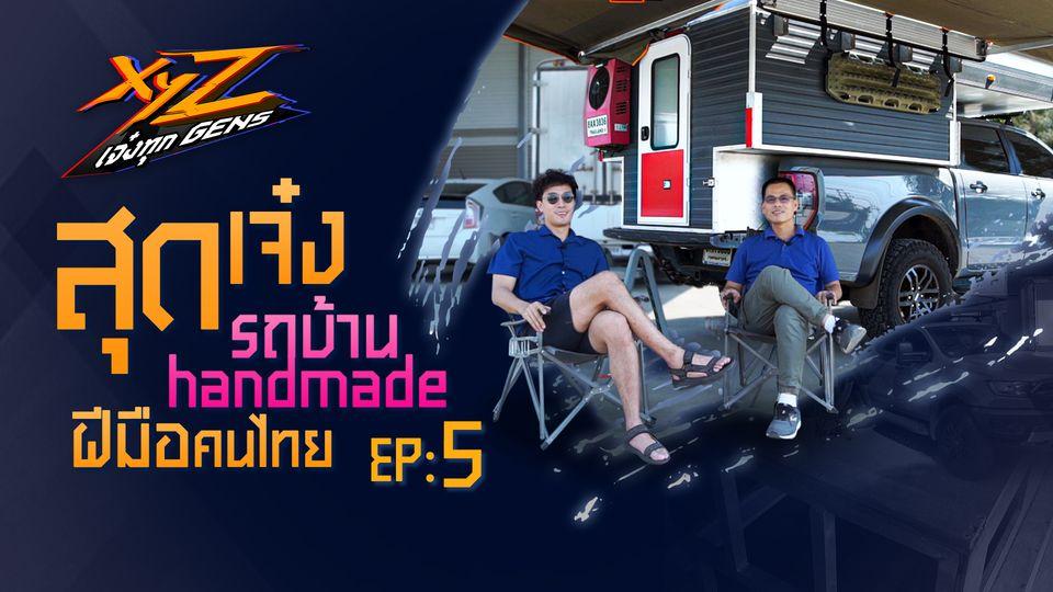 XYZ EP.5 l รถบ้าน Handmade ฝีมือคนไทย