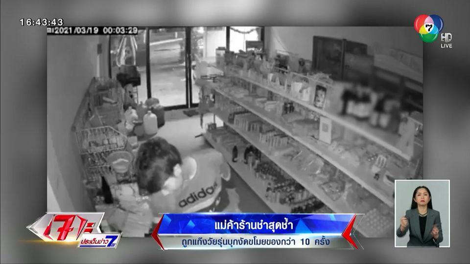 แม่ค้าร้านชำสุดช้ำ ถูกแก๊งวัยรุ่นบุกงัดขโมยของกว่า 10 ครั้ง