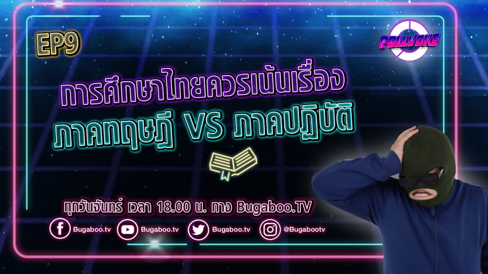 Pollvoke EP.9 l การศึกษาไทยควรเน้นเรื่อง ภาคทฤษฎี หรือ ภาคปฏิบัติ