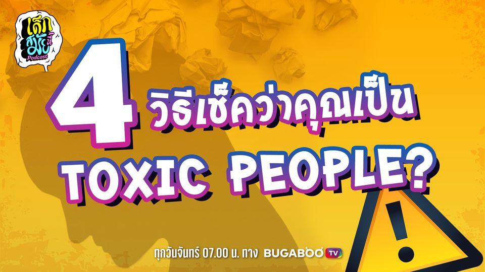 4 วิธีเช็กว่าคุณเป็นคน Toxic ไหม ??? | เด็กสมัยนี้ Podcast EP.9