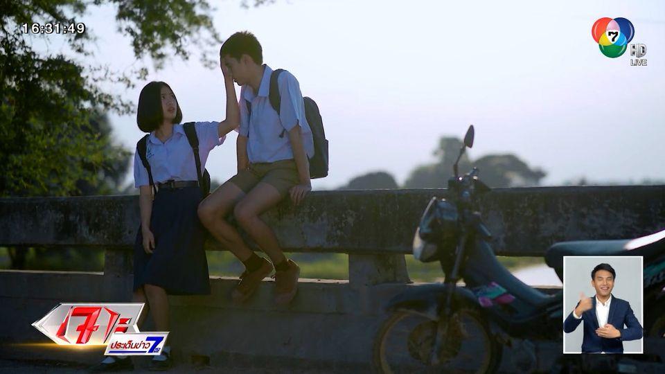 ชวนชมซีรีส์ มัธยมบ้านเฮา ทุกวันพุธ เวลา 19.00 น. ทาง Bugaboo.tv