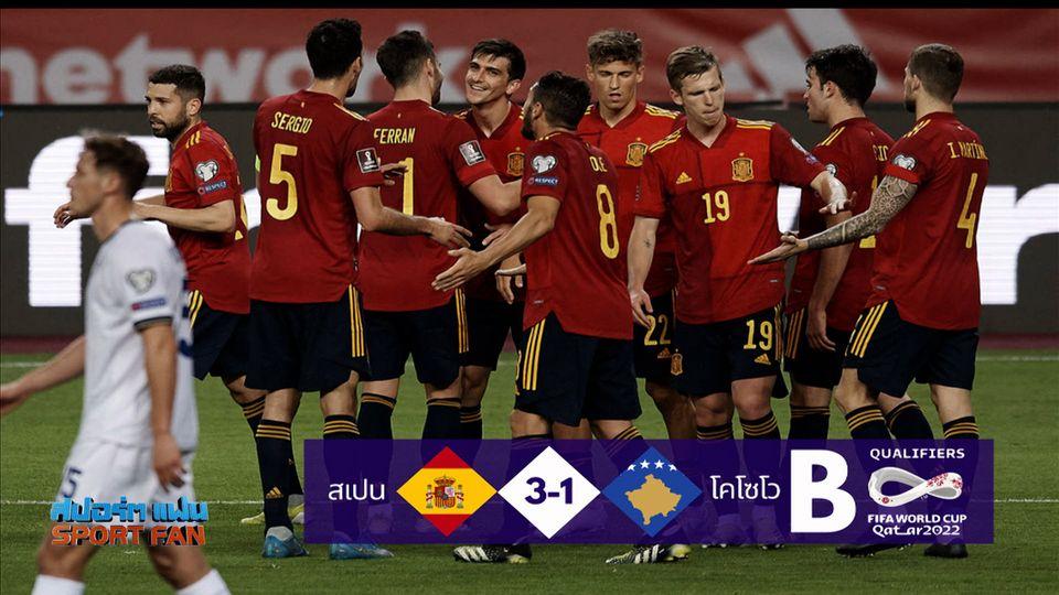 สปอร์ตแฟน Online : ผลการแข่งขันฟุตบอลโลก 2022 รอบคัดเลือก โซนยุโรป เมื่อคืนวันที่ 31 มีนาคม 2564
