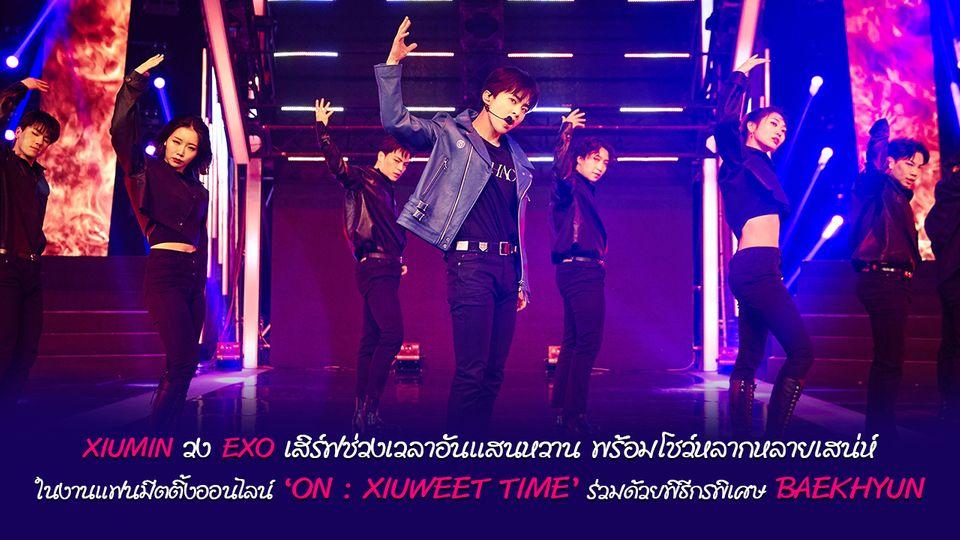 XIUMIN วง EXO เสิร์ฟช่วงเวลาอันแสนหวาน ในงานแฟนมีตติ้งออนไลน์ 'ON : XIUWEET TIME'