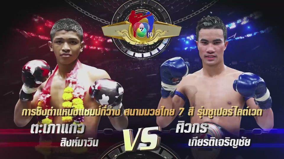 มวยเด็ด วิกหมอชิต : โปรแกรม มวยไทย 7 สี วันอาทิตย์ที่ 4 เมษายน 2564