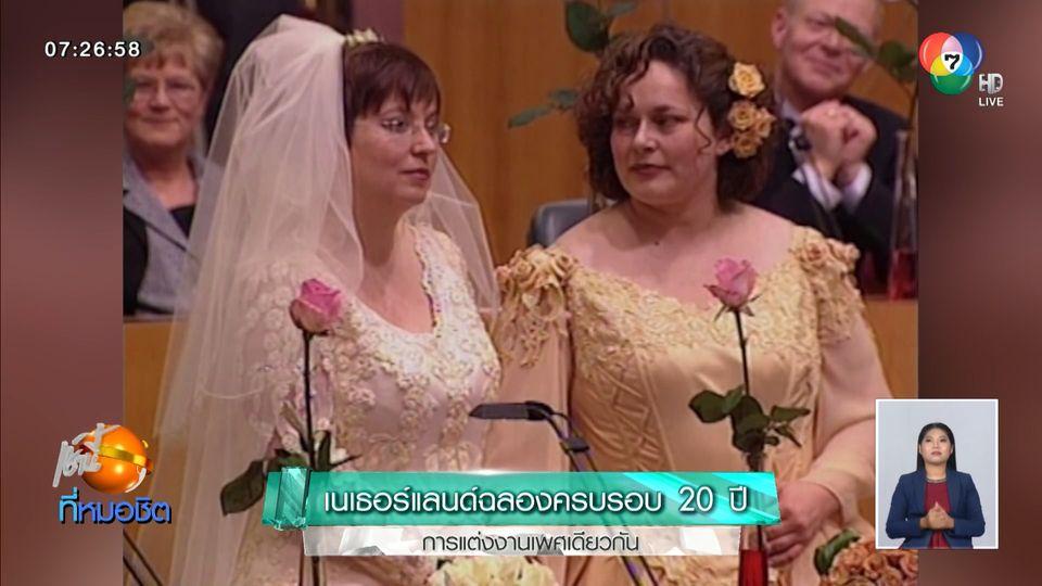 เนเธอร์แลนด์ฉลองครบรอบ 20 ปี การแต่งงานเพศเดียวกัน
