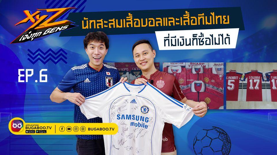 XYZ EP.6 l นักสะสมเสื้อบอลและเสื้อทีมไทย ที่มีเงินก็ซื้อไม่ได้