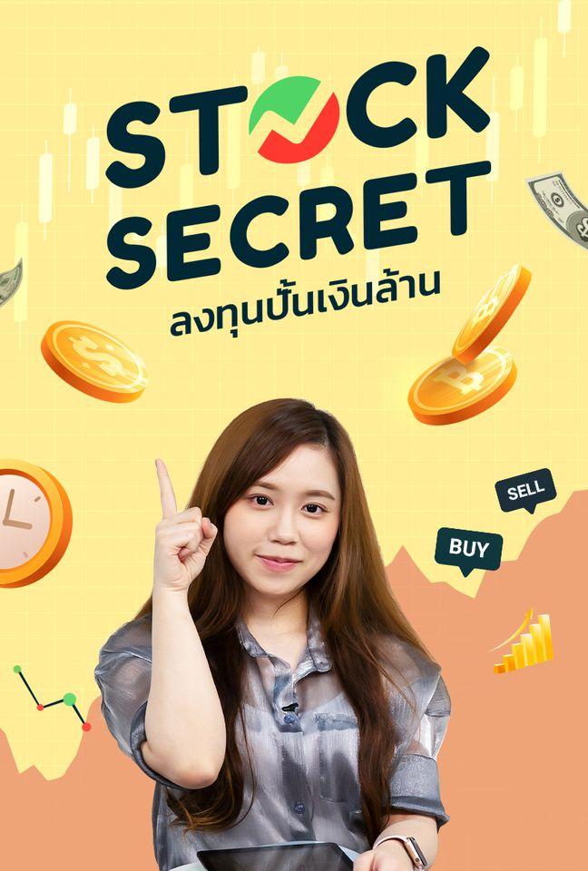Stock Secret