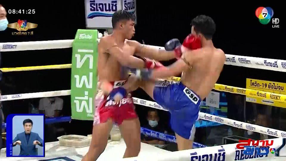 ยกหก วิกหมอชิต : ซัดกันไม่ลง! ตะเภาแก้ว สิงห์มาวิน เจ๊าเดือด ศิวกร เกียรติเจริญชัย มวยไทย 7 สี
