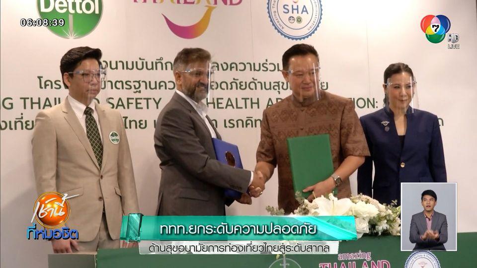 ททท.ยกระดับความปลอดภัยด้านสุขอนามัยการท่องเที่ยวไทยสู่ระดับสากล