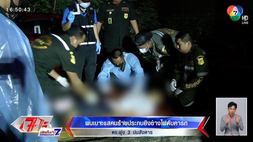 พบเบาะแสคนร้ายประกบยิงช่างไฟดับคารถ ตำรวจพุ่ง 3 ปมสังหาร