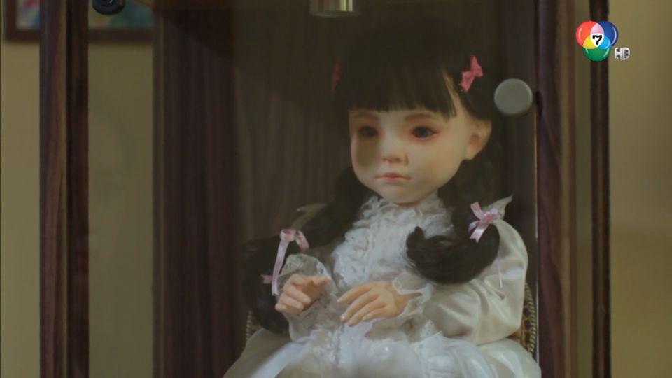 EP.4 (7/7) ตุ๊กตา ย้อนหลัง 7 เม.ย.64
