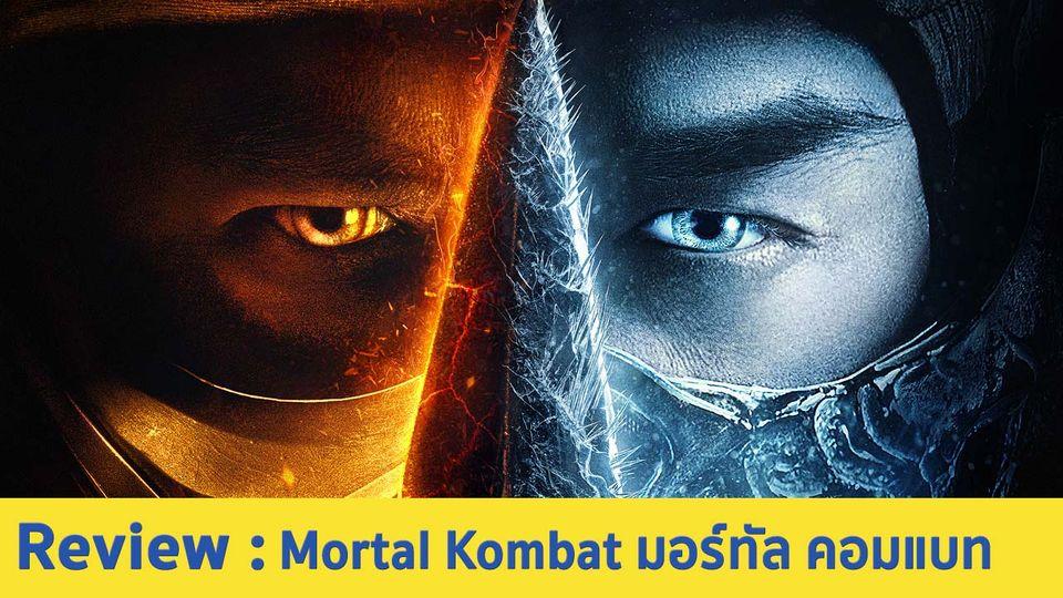 รีวิวหนัง Mortal Kombat มอร์ทัล คอมแบท - แอ็คชั่นดุเลือดสาด มันส์สะใจ ของนักสู้เหนือมนุษย์