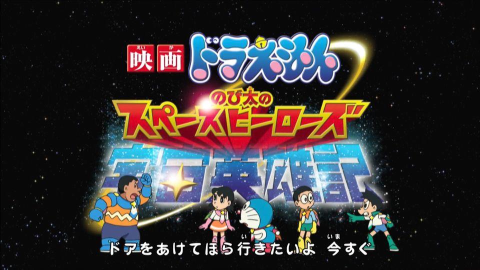 ภาพยนตร์วันหยุด เรื่อง Doraemon: Nobita Space Heroes โดราเอมอน ตอน โนบิตะผู้กล้าแห่งอวกาศ 15 เม.ย.64