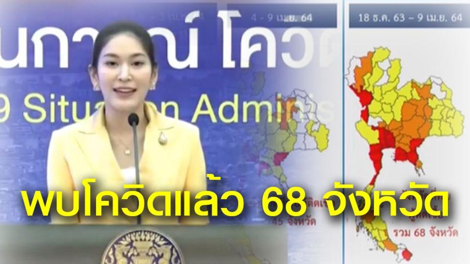 โควิดวันนี้ ศบค.รายงานไทยพบผู้ติดเชื้อเพิ่ม 559 ราย ระบาดแล้ว 68 จังหวัด