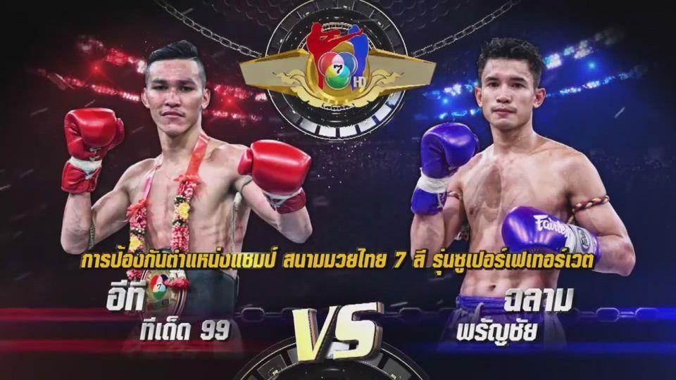 มวยเด็ด วิกหมอชิต : โปรแกรม มวยไทย 7 สี วันอาทิตย์ที่ 11 เมษายน 2564