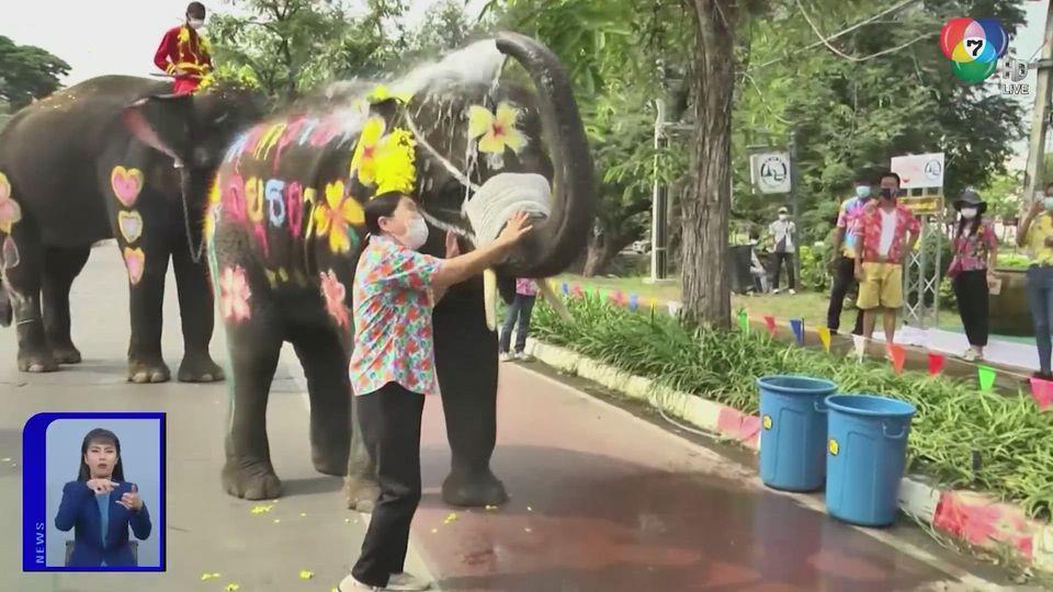 สะเก็ดข่าว : น้ำเล่นช้าง