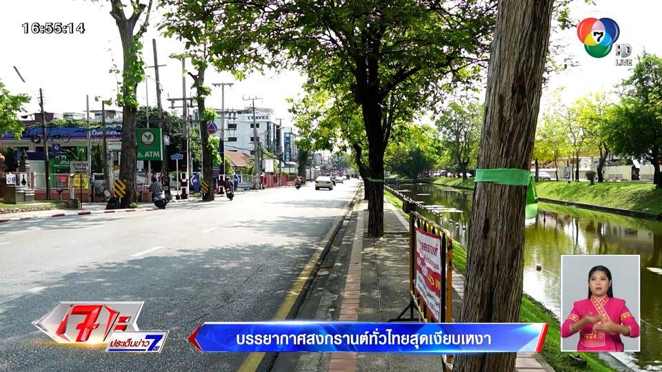 บรรยากาศสงกรานต์ทั่วไทยสุดเงียบเหงา