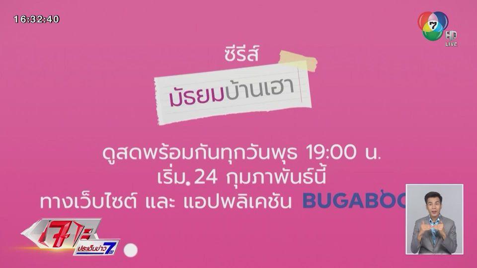 ชวนชมซีรีส์ มัธยมบ้านเฮา ทุกวันพุธ เวลา 19.00 น. ทางเว็บไซต์และแอปพลิเคชัน Bugaboo.tv