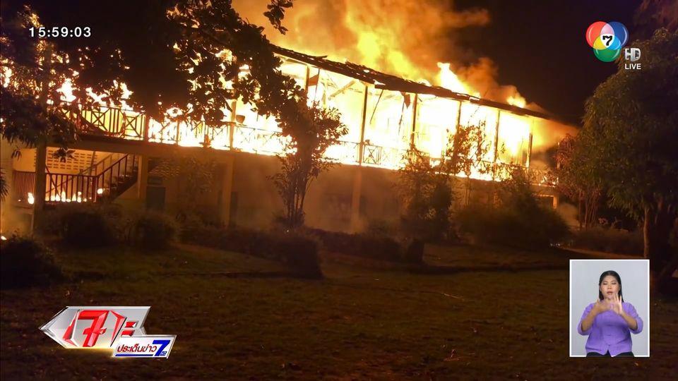 ไฟไหม้อาคารเรียนอายุ 40 ปี วอดทั้งหลัง เหตุไฟฟ้าลัดวงจร