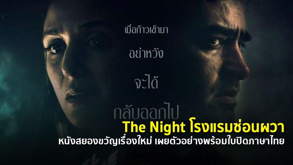 The Night โรงแรมซ่อนผวา หนัสยองขวัญเรื่องใหม่ เผยตัวอย่างะร้อมใบปิดภาษาไทย 6 พ.ค.นี้ในโรงภาพยนตร์