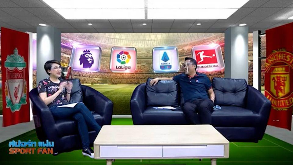 สปอร์ตแฟน Online : แมนยูฯ เชือด กรานาดา 2-0 / อาร์เซน่อล ถล่ม สลาเวีย ปราก 4-0 ฉลุย 4 ทีม ยูโรปา