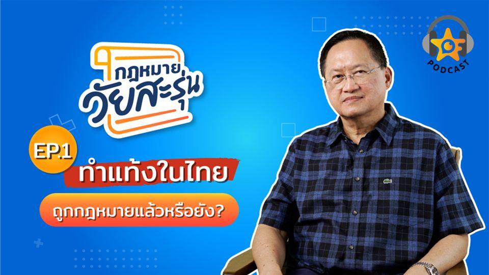 EP.1 กฎหมายวัยสะรุ่น | ทำแท้งในไทย ถูกกฎหมายแล้วหรือยัง?