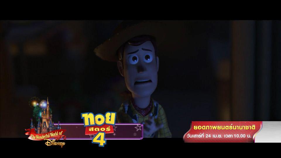 ยอดภาพยนตร์นานาชาติ Toy Story 4 ทอย สตอรี่ 4 24 เม.ย.64