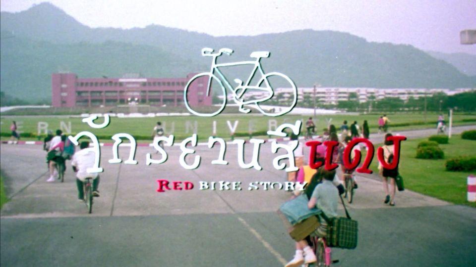 ยอดภาพยนตร์นานาชาติ จักรยานสีแดง 25 เม.ย.64