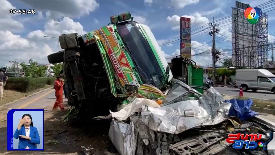 เปิดนาที รถบรรทุกเบรกแตก พุ่งข้ามเลนชนรถยนต์เสียหาย 5 คัน เสียชีวิต 1 คน