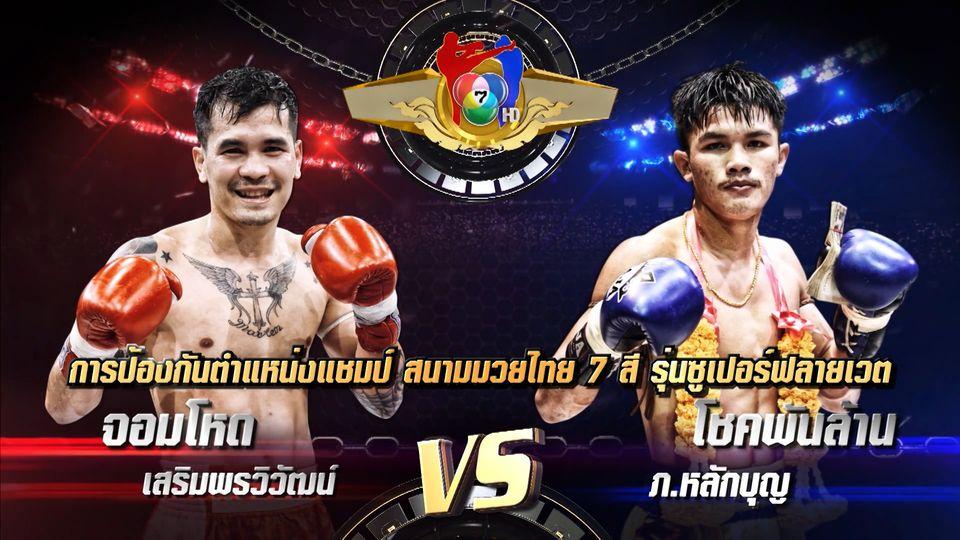 ถ่ายทอดสดมวยไทย7สี จอมโหด เสริมพรวิวัฒน์ vs โชคพันล้าน ภ.หลักบุญ 25 เม.ย.64