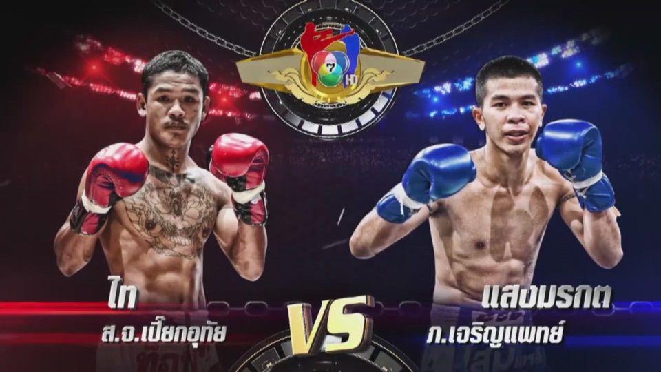 มวยเด็ด วิกหมอชิต : โปรแกรม มวยไทย 7 สี วันอาทิตย์ที่ 25 เมษายน 2564