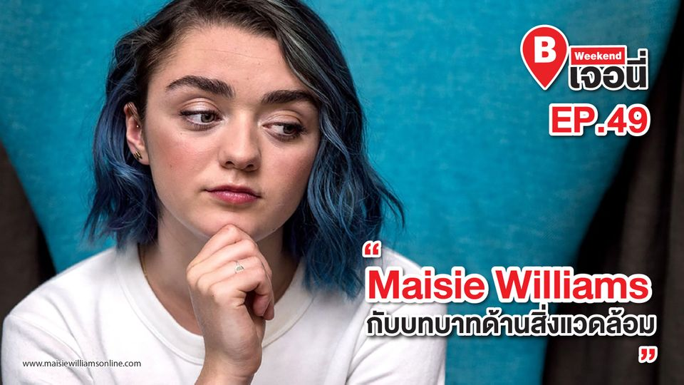 EP.49 Weekend เจอนี่ | Maisie Williams กับบทบาทด้านสิ่งแวดล้อม