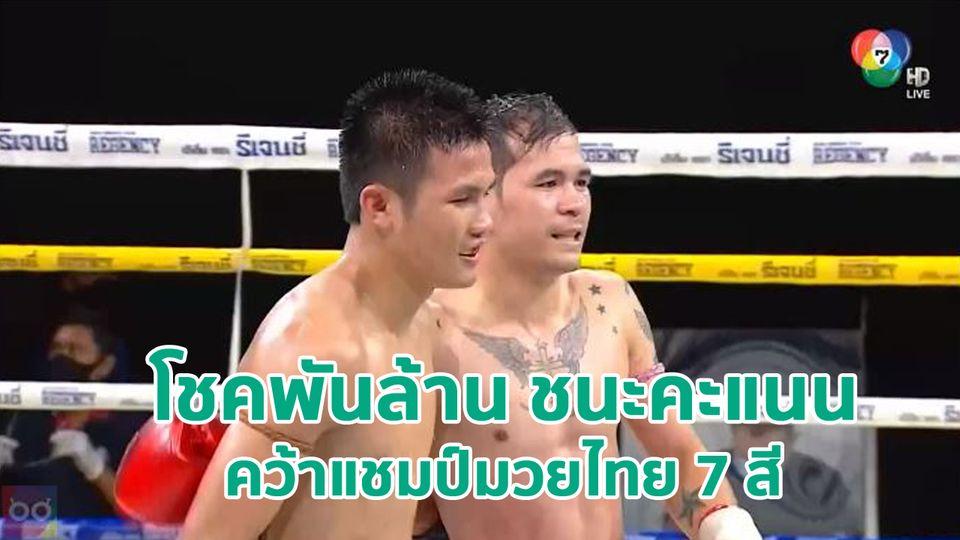 โชคพันล้าน คว้าแชมป์ มวยไทย 7 สี ชนะคะแนน จอมโหด รุ่นซุปแปอร์ฟลายเวท 115 ปอนด์ (คลิป)