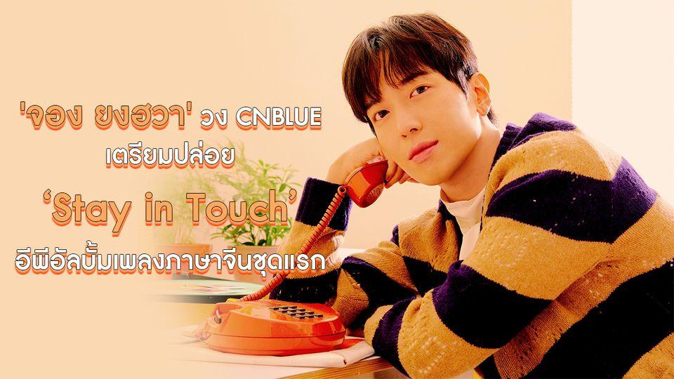 'จองยองฮวา' แห่ง CNBLUE เตรียมปล่อยอีพีเพลงภาษาจีนชุดแรก 'Stay in Touch'