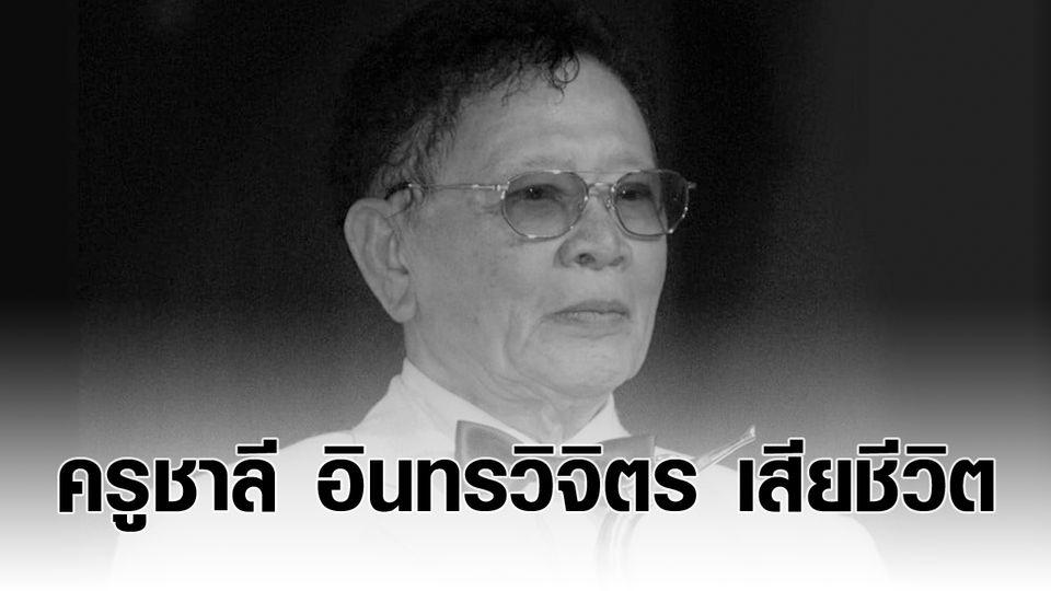 ร่วมอาลัย ชาลี อินทรวิจิตร เสียชีวิตอย่างสงบในวัย 98 ปี