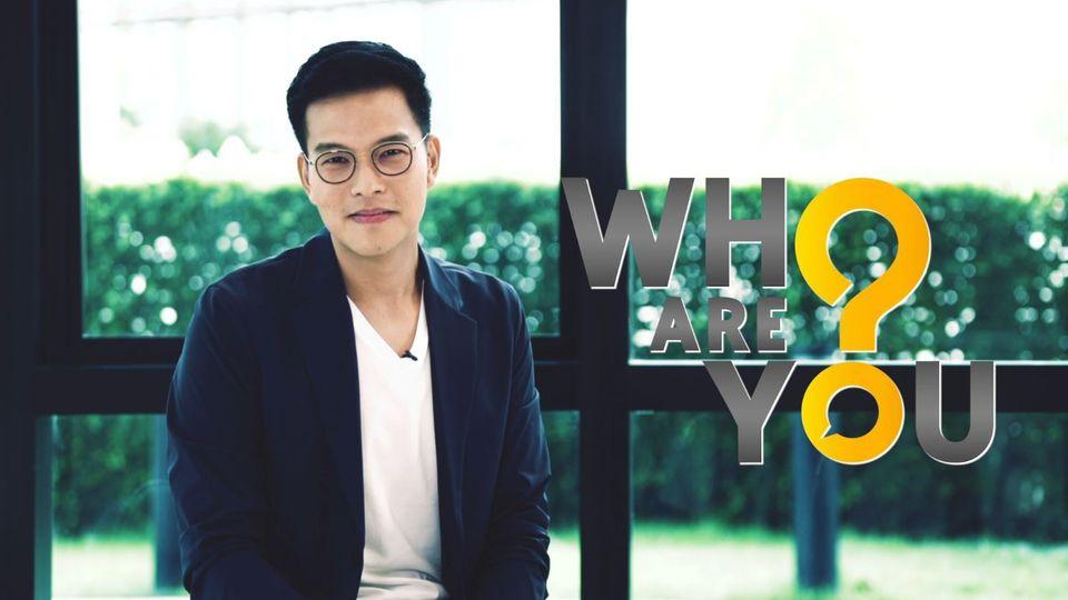 WHO ARE YOU? | ทิน โชคกมลกิจ