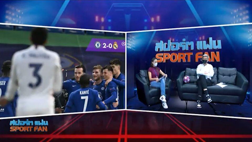 สปอร์ตแฟน Online : เชลซี เปิดบ้านอัด เรอัล มาดริด 2-0 ลิ่วชิงแชมป์ UCL ปะทะ แมนฯ ซิตี