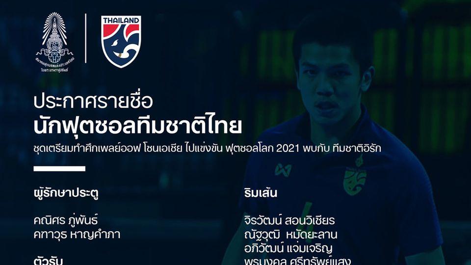 Official! ฟุตซอลทีมชาติไทย ประกาศชื่อ 14 นักเตะ เพลย์ออฟกับอิรัก ชิงตั๋วฟุตซอลโลก 2021