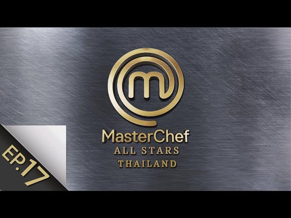 MasterChef All Stars Thailand มาสเตอร์เชฟ ออลสตาร์ส ประเทศไทย 2 ส.ค.63