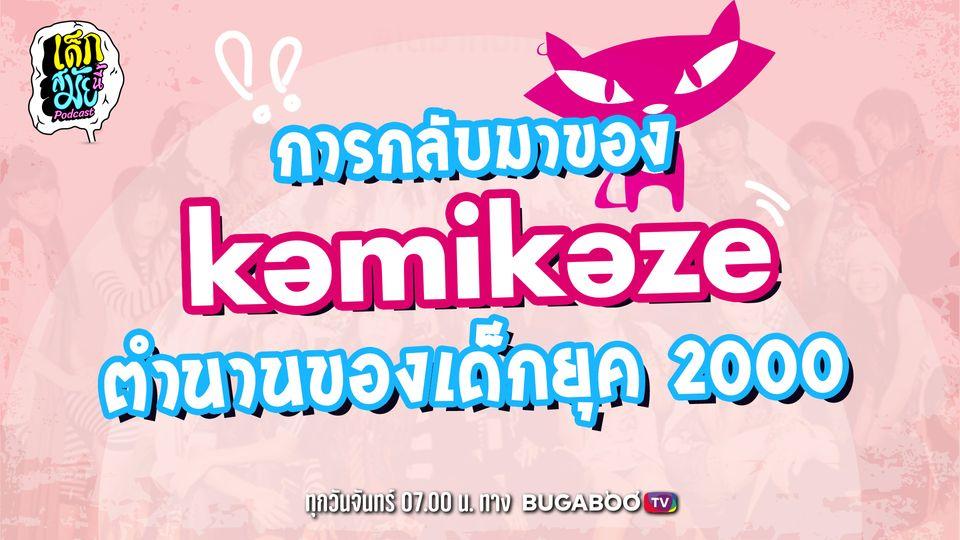 การกลับมาของ Kamikaze ตำนานของเด็กยุค2000 l เด็กสมัยนี้ Podcast EP.14