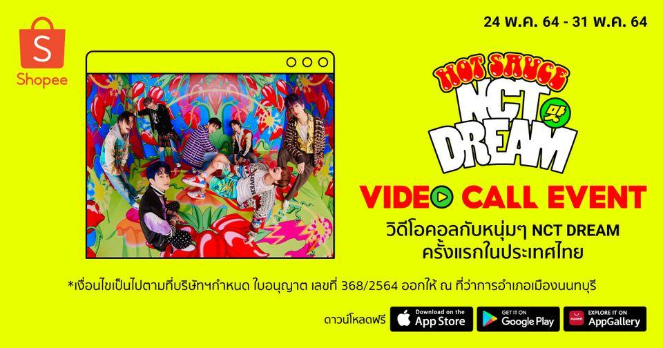 เผ็ชมากแม่! ช้อปปี้จัด NCT DREAM VIDEO CALL ฉลอง 'NCT DREAM' คัมแบ็คเต็มวงพร้อมอัลบั้ม 'Hot Sauce'